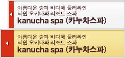 kanucha spa(카누차스파)