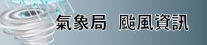 氣象局 颱風資訊