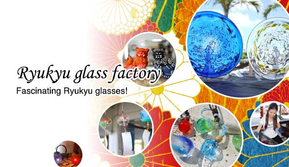 Ryukyu glass factory