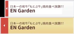 EN Garden