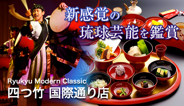 ryukyu modern clasicc 四つ竹