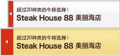 Steak House 88 美丽海店