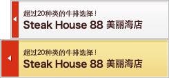 Steak House 88 美丽海店