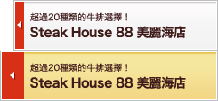 Steak House 88 美麗海店