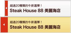 Steak House 88 美麗海店
