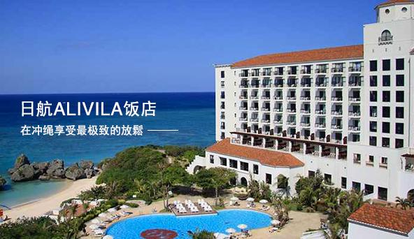 日航ALIVILA饭店
