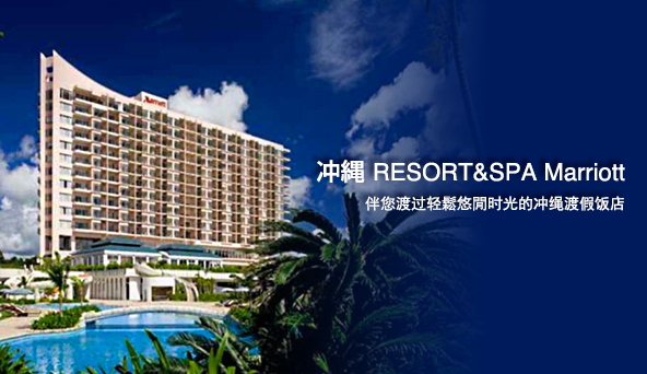 冲縄 RESORT&SPA Marriott