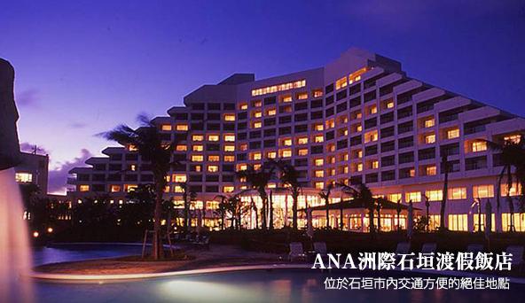 ANA洲際石垣渡假飯店