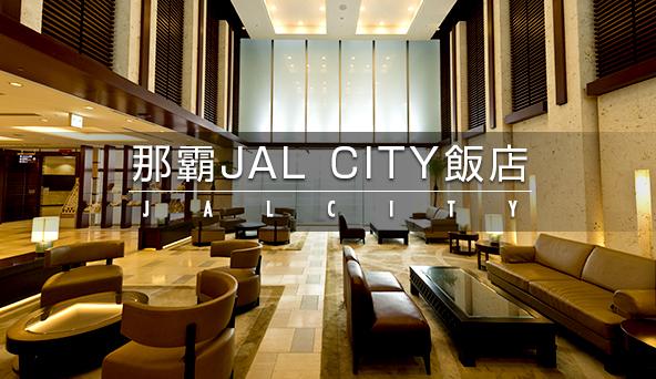 那霸JAL CITY飯店