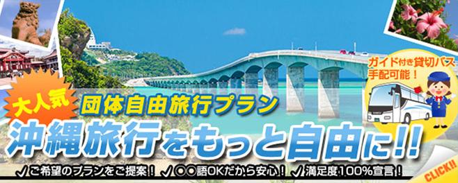 団体自由旅行プラン (株式会社WAKON)