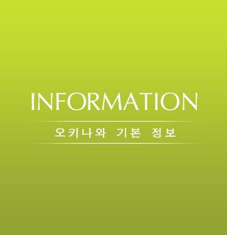 INFORMATION 오키나와 기본 정보