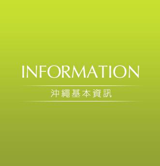 INFORMATION 沖繩基本資訊