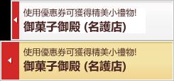 御菓子御殿(名護店)