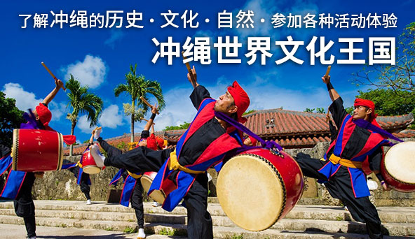 冲绳世界文化王国