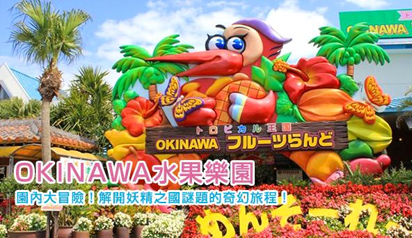OKINAWA水果樂園