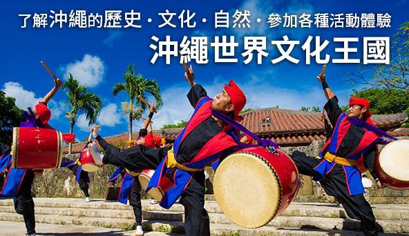 沖繩世界文化王國
