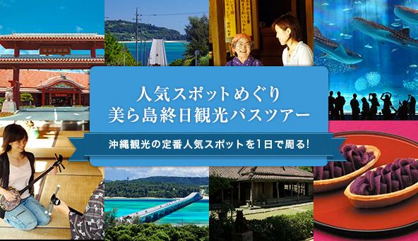人気スポットめぐり・美ら島終日観光バスツアー