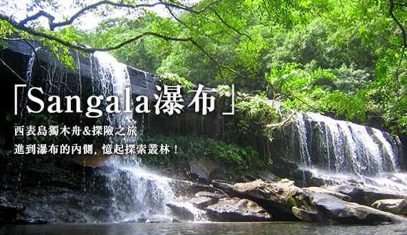 西表島獨木舟&「Sangala瀑布」探險之旅