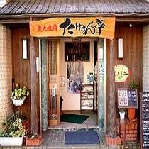 Okinawa takesantei sub1