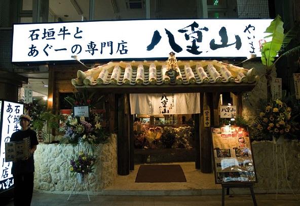 Okinawa yaima 牧志店外観1 main