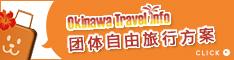 团体自由旅行方案2