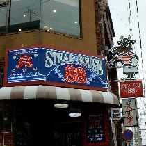 steak88_tsuji_sub1_shusei