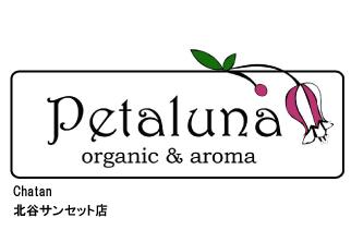 petaluna_chatan_main