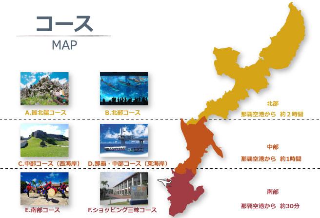 沖縄マップコース