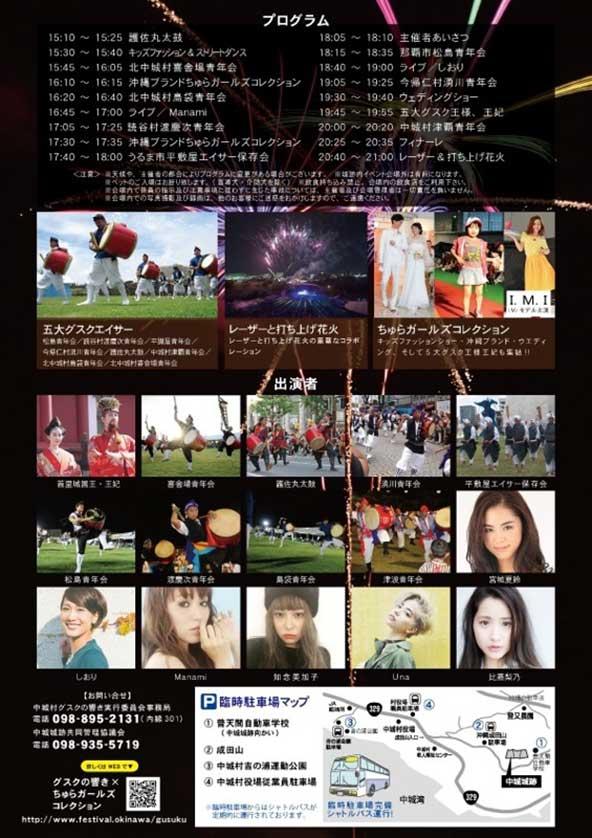 gusuku-churagirlscollection02