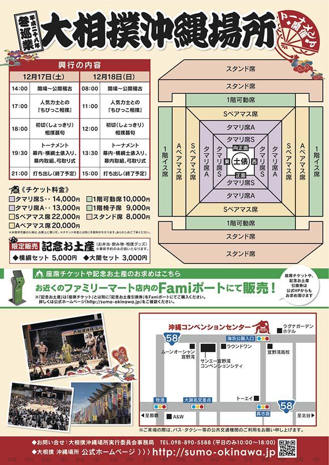 sumo-okinawa_main2
