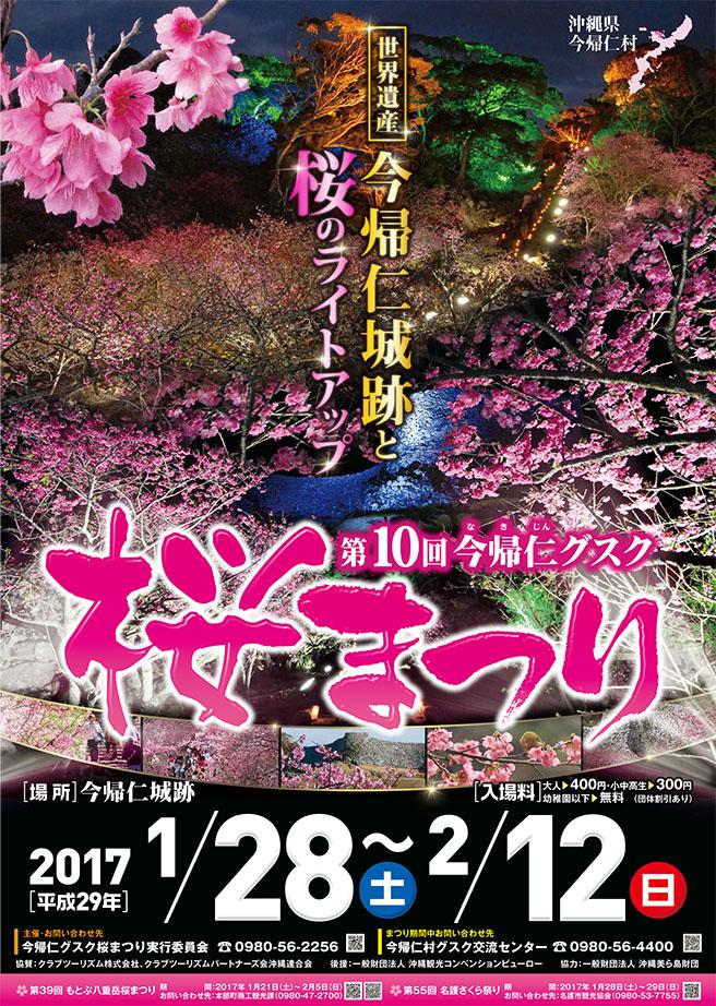 10th Nakijin Gusuku Sakura Festival