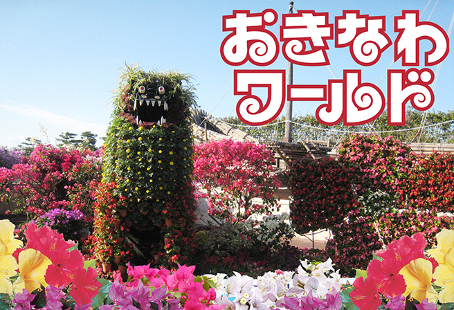 okinawa-world-hana-fes-main