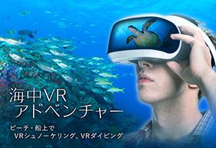 vr_adventure_main