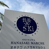 hansaki210x210