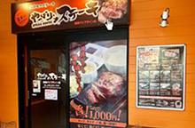 FCYappari Steakパイプライン店