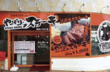 6thYappari Steak 首里りうぼう店