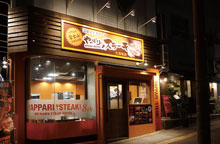 8thYappari Steak久茂地店