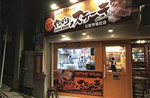 FCYappari Steak公設市場近店