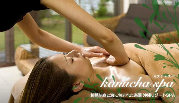 kanucha spa (カヌチャスパ)