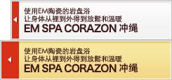 EM SPA CORAZON冲绳