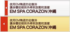 EM SPA CORAZON沖繩