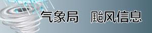 气象局 颱风信息