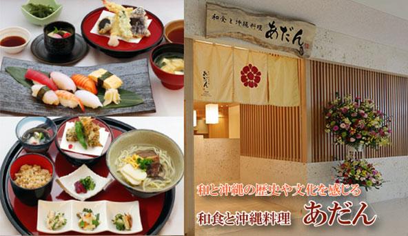 和食と沖縄料理 あだん