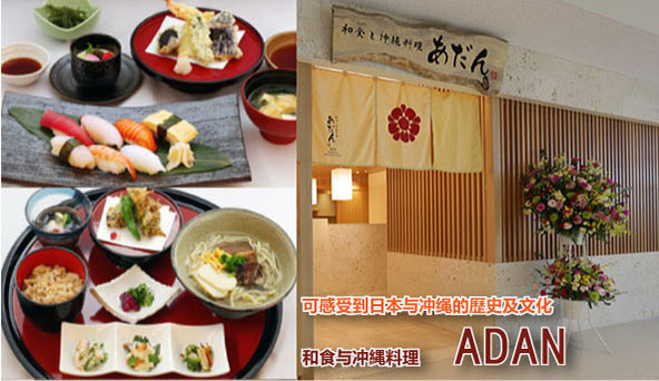 和食与冲縄料理 ADAN
