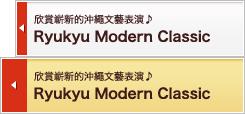 Ryukyu Modern Classic