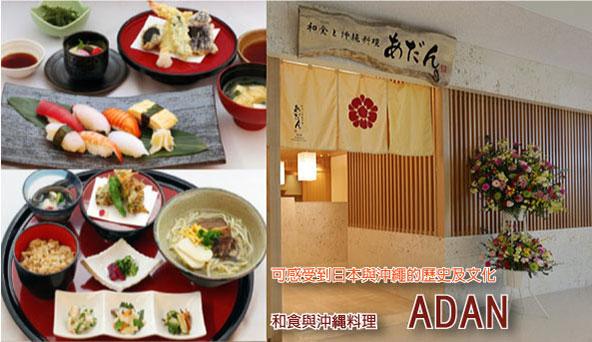 和食與沖縄料理 ADAN