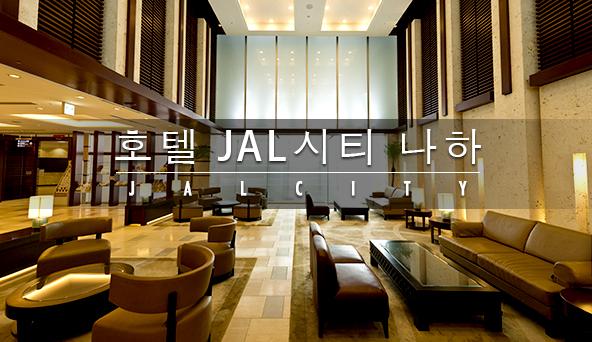 호텔 JAL시티 나하