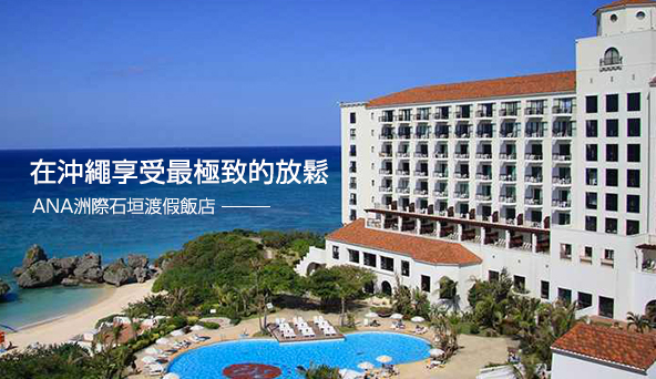 日航ALIVILA飯店