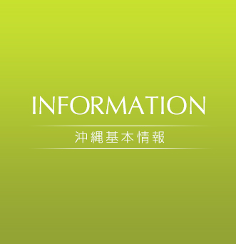 INFORMATION 沖縄基本情報