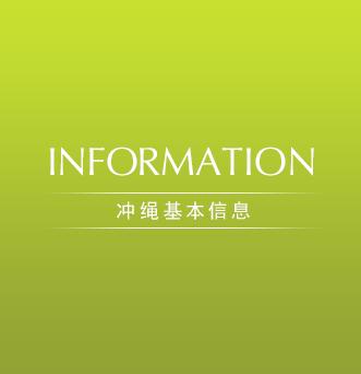 INFORMATION 冲绳基本信息